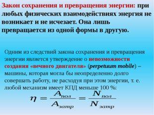 Закон сохранения и превращения энергии: при любых физических взаимодействиях
