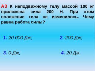 А3 К неподвижному телу массой 100 кг приложена сила 200 Н. При этом положение