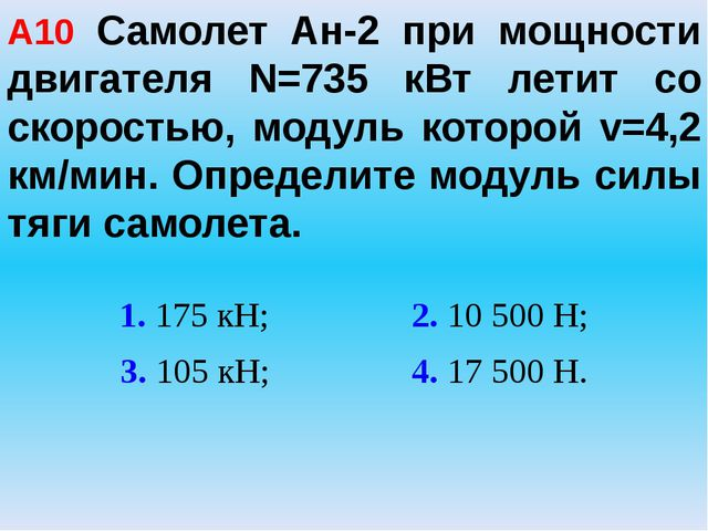 А10 Самолет Ан-2 при мощности двигателя N=735 кВт летит со скоростью, модуль...