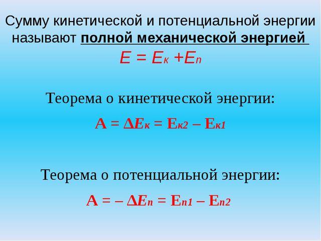Сумму кинетической и потенциальной энергии называют полной механической энерг...