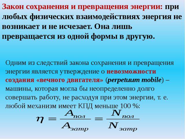 Закон сохранения и превращения энергии: при любых физических взаимодействиях...