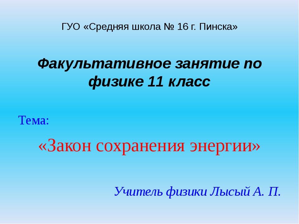 ГУО «Средняя школа № 16 г. Пинска» Факультативное занятие по физике 11 класс...