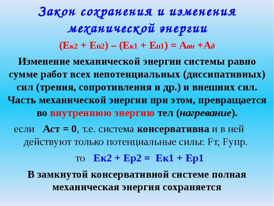 Закон сохранения и изменения механической энергии (Ек2 + Еп2) – (Ек1 + Еп1) =...