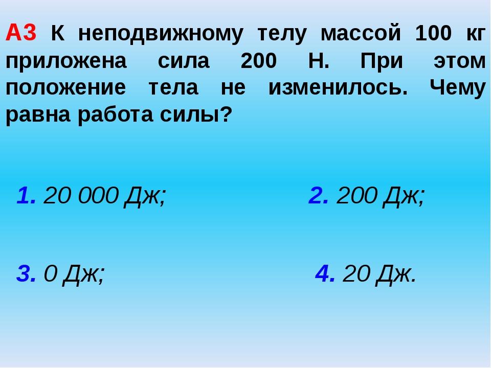 А3 К неподвижному телу массой 100 кг приложена сила 200 Н. При этом положение...