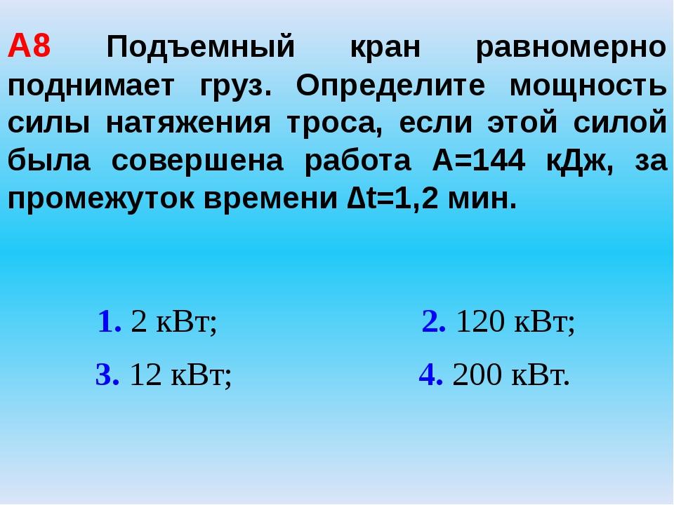 А8 Подъемный кран равномерно поднимает груз. Определите мощность силы натяжен...