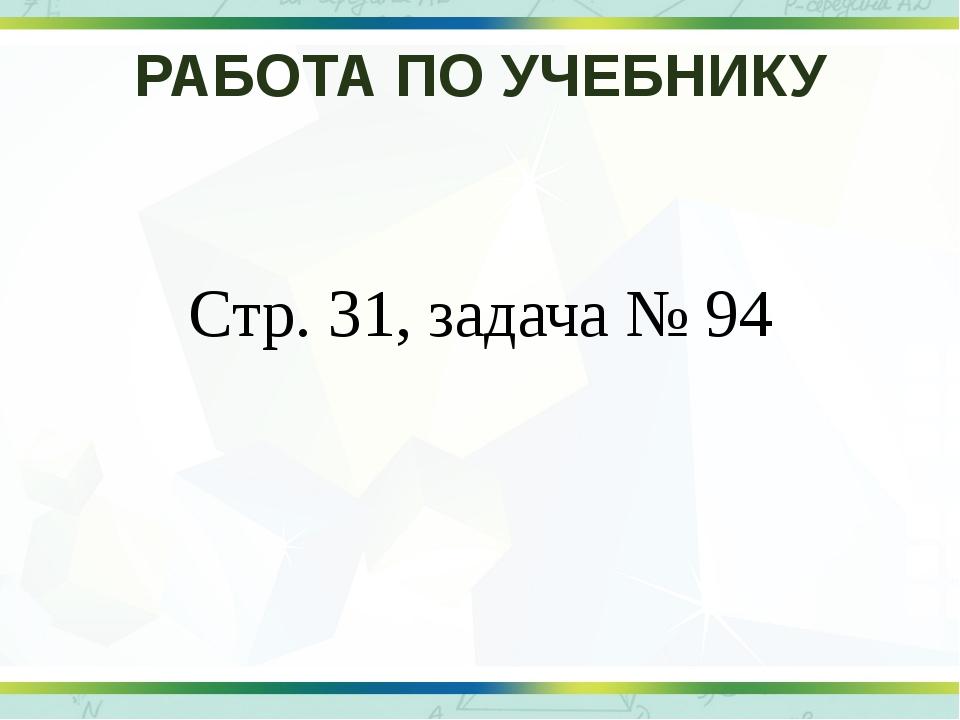 РАБОТА ПО УЧЕБНИКУ Стр. 31, задача № 94