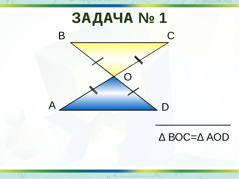 А В С D О Δ ВОС=Δ АОD ЗАДАЧА № 1