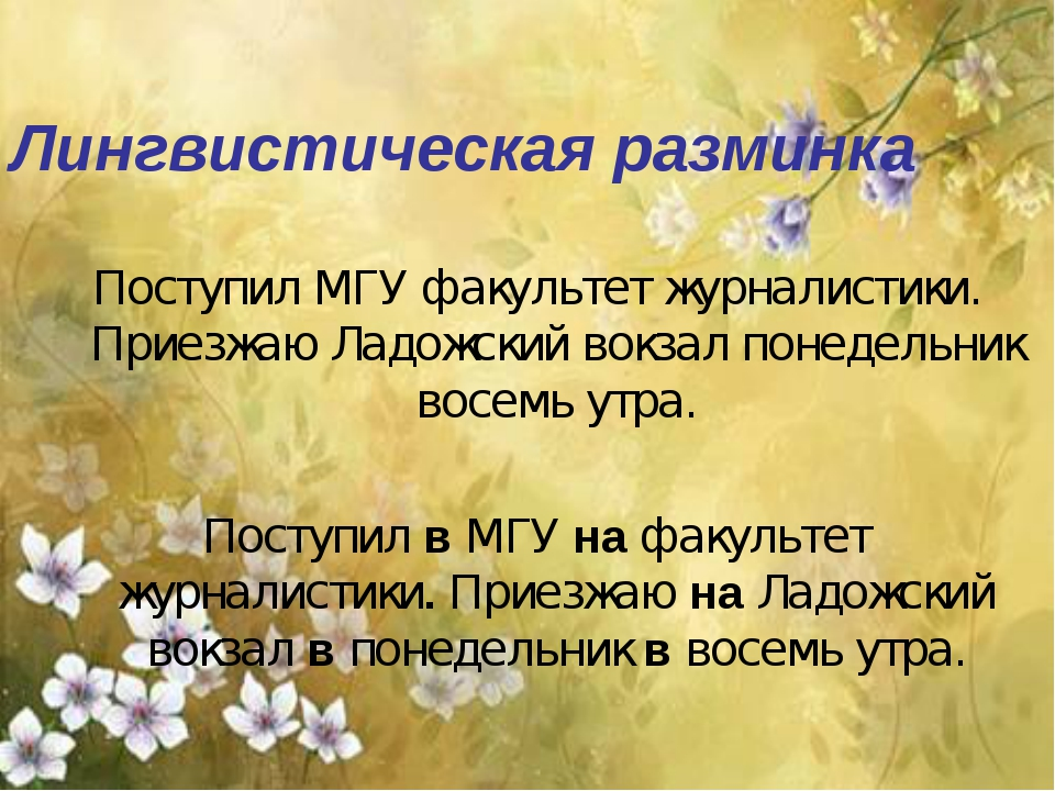 Лингвистическая разминка Поступил МГУ факультет журналистики. Приезжаю Ладожс...
