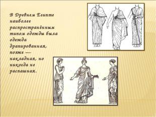 В Древнем Египте наиболее распространённым типом одежды была одежда драпирова