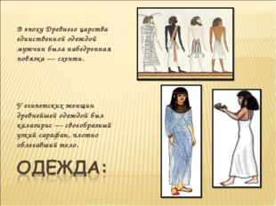 В эпоху Древнего царства единственной одеждой мужчин была набедренная повязк