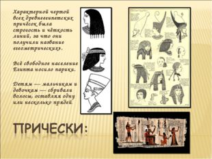 Характерной чертой всех древнеегипетских причёсок была строгость и чёткость л