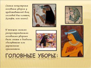 Самым популярным головным убором у представителей всех сословий был платок (к