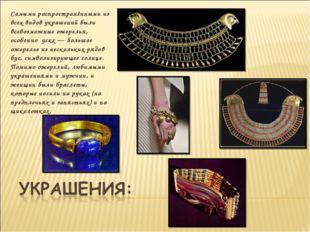 Самыми распространёнными из всех видов украшений были всевозможные ожерелья,