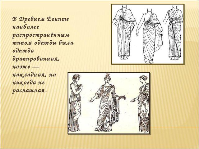 В Древнем Египте наиболее распространённым типом одежды была одежда драпирова...