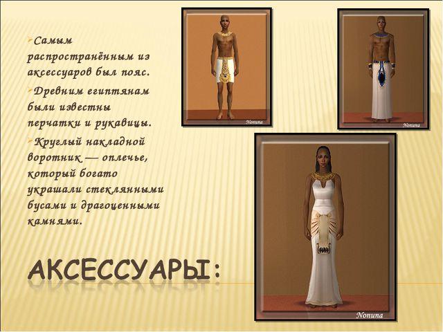 Самым распространённым из аксессуаров был пояс. Древним египтянам были извест...
