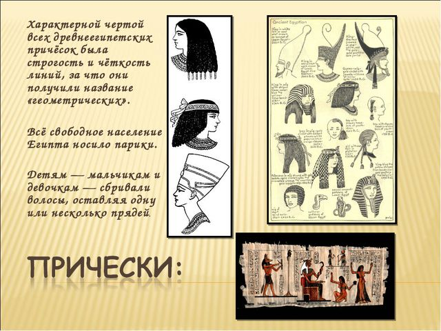Характерной чертой всех древнеегипетских причёсок была строгость и чёткость л...