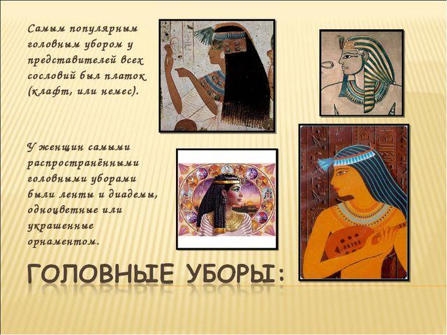 Самым популярным головным убором у представителей всех сословий был платок (к...