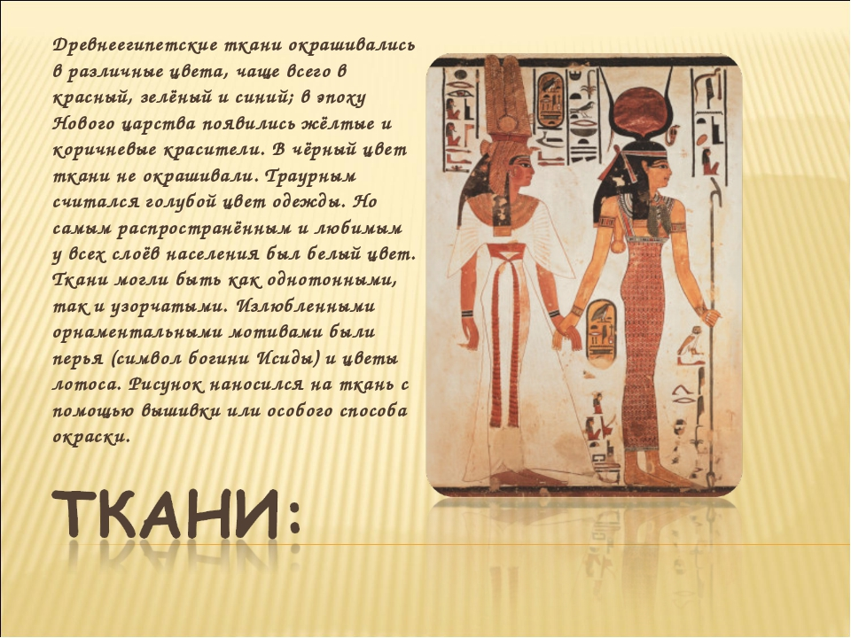 Древнеегипетские ткани окрашивались в различные цвета, чаще всего в красный,...
