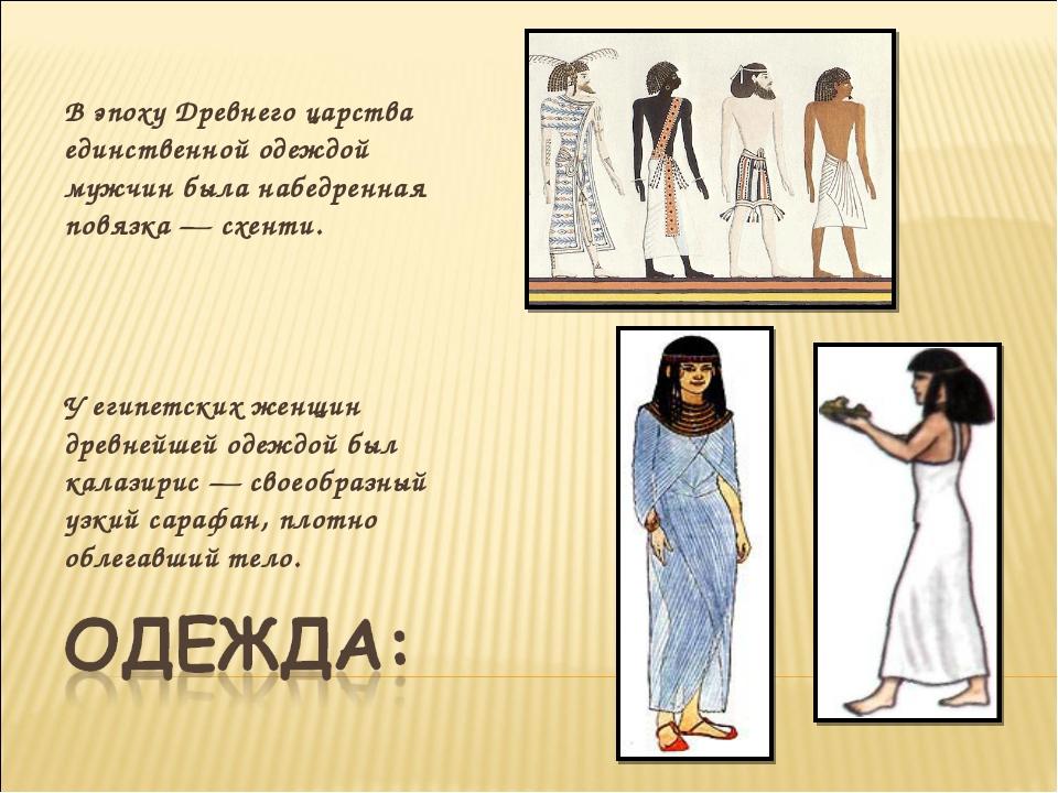 В эпоху Древнего царства единственной одеждой мужчин была набедренная повязк...