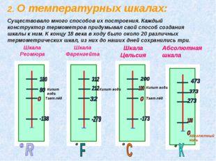 Шкала Реомюра Шкала Фаренгейта Шкала Цельсия Абсолютная шкала 2. О температур