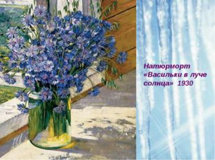 Натюрморт «Васильки в луче солнца» 1930
