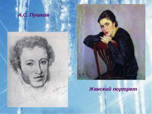 А.С. Пушкин Женский портрет