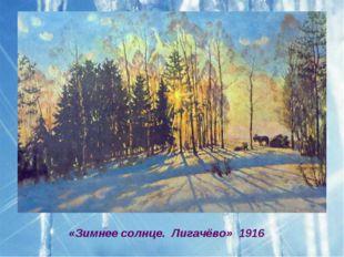 «Зимнее солнце. Лигачёво» 1916