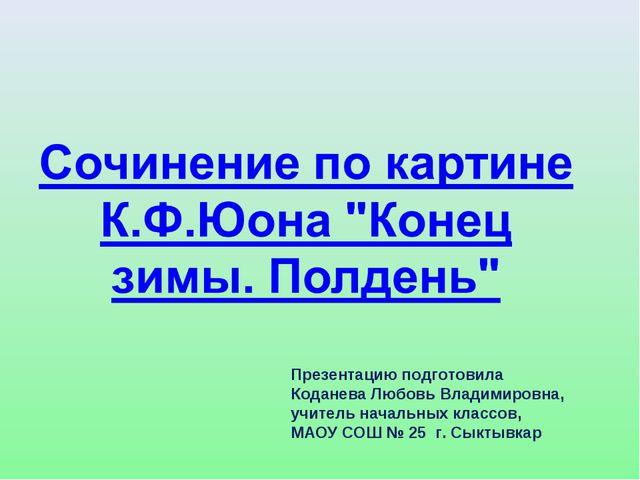 Презентацию подготовила Коданева Любовь Владимировна, учитель начальных класс...
