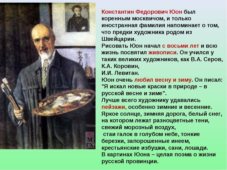 Константин Федорович Юон был коренным москвичом, и только иностранная фамили...