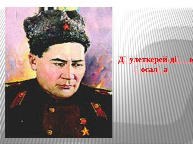 Дәулеткерей-дің күйі Қосалқа