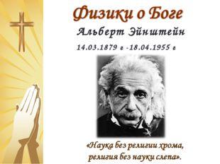 14.03.1879 г -18.04.1955 г Альберт Эйнштейн