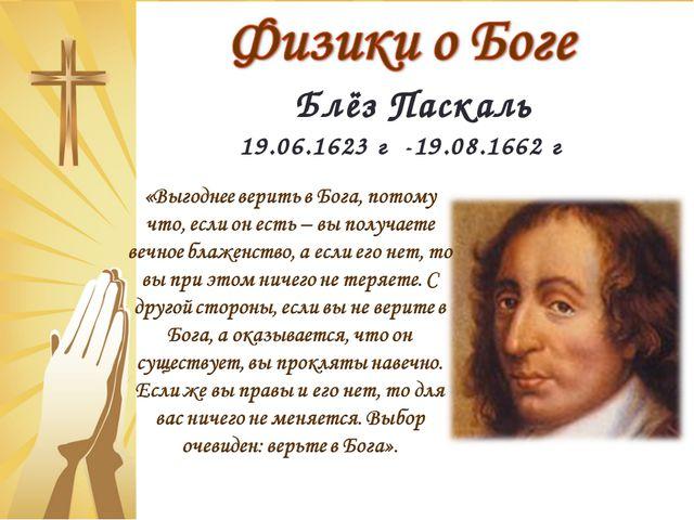 Блёз Паскаль 19.06.1623 г -19.08.1662 г