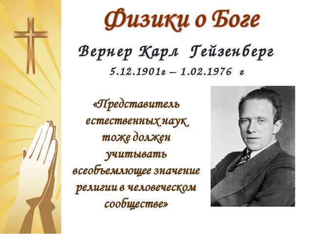 Вернер Карл Гейзенберг 5.12.1901г – 1.02.1976 г