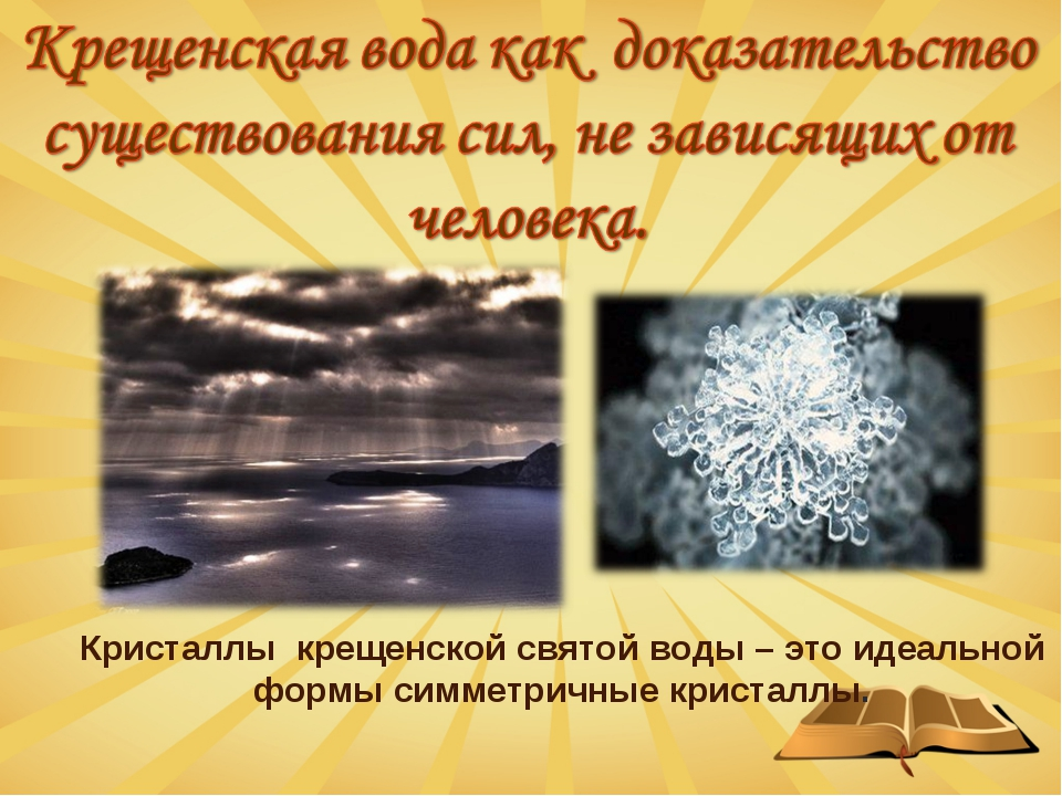 Кристаллы крещенской святой воды – это идеальной формы симметричные кристаллы.