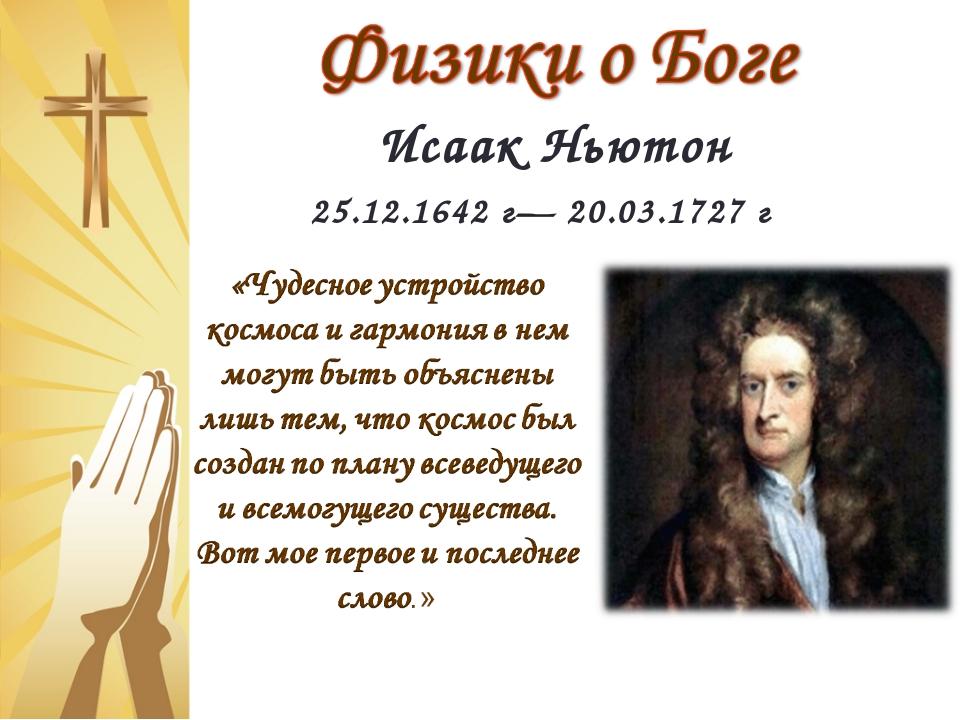 Исаак Ньютон 25.12.1642г—20.03.1727г