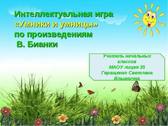 Интеллектуальная игра «Умники и умницы» по произведениям В. Бианки Учитель н...