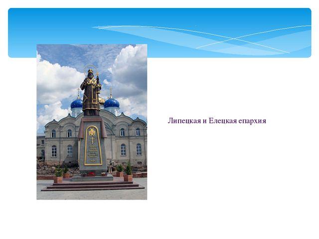 Липецкая и Елецкая епархия