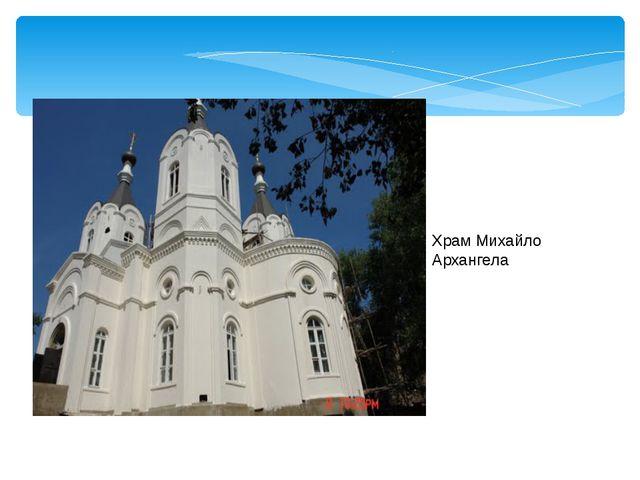 Храм Михайло Архангела