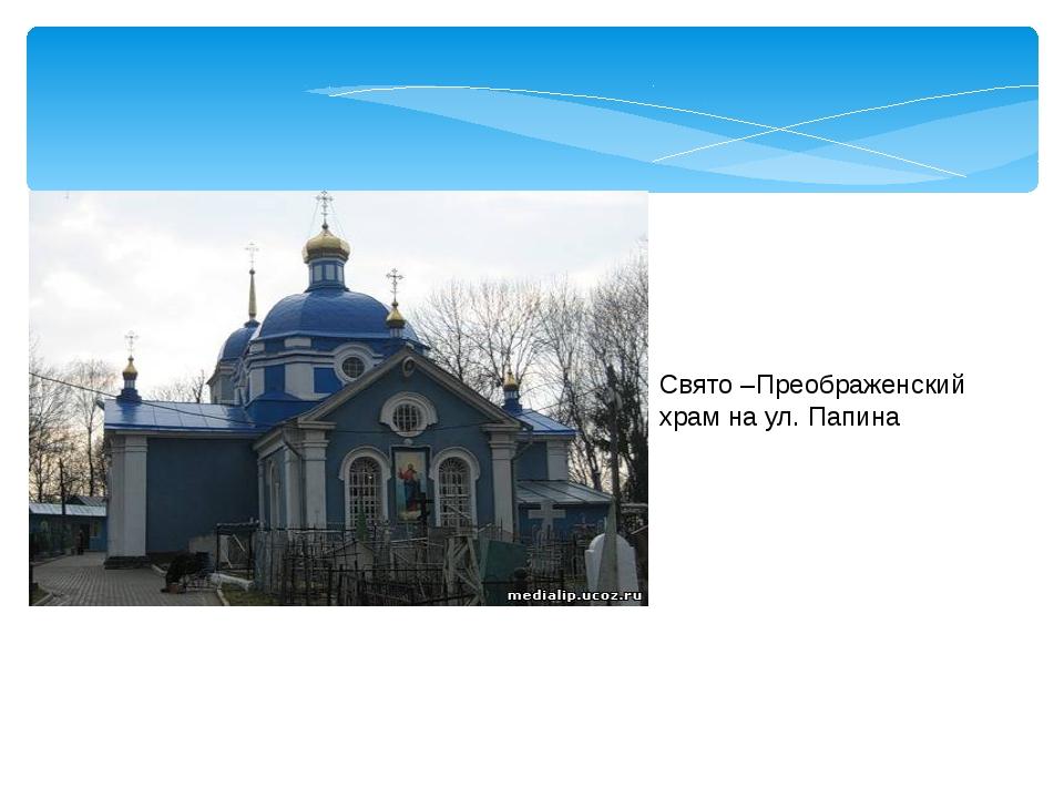 Свято –Преображенский храм на ул. Папина