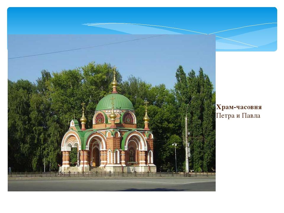 Храм-часовня Петра и Павла