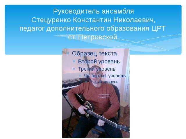 Руководитель ансамбля Стецуренко Константин Николаевич, педагог дополнительно...