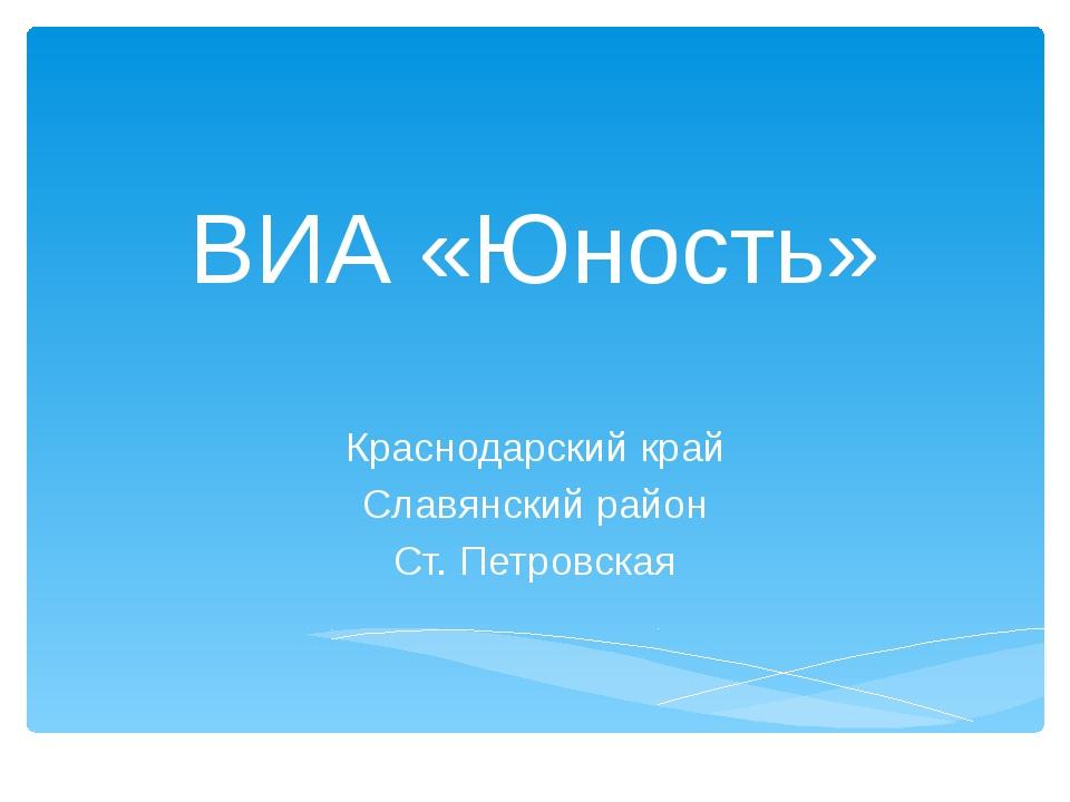 ВИА «Юность» Краснодарский край Славянский район Ст. Петровская