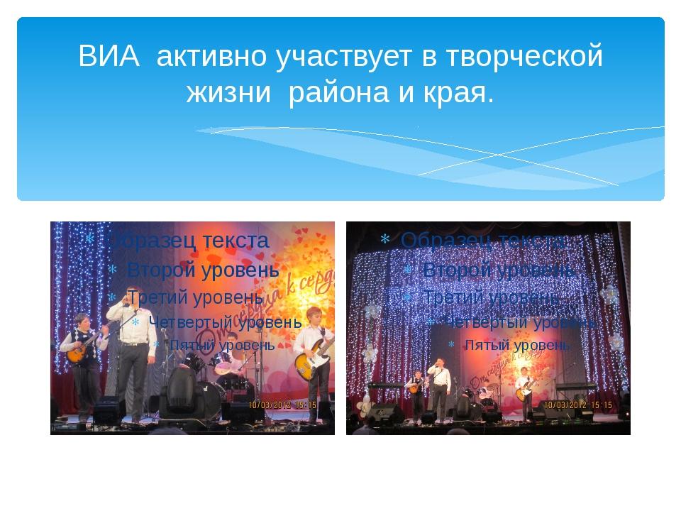 ВИА активно участвует в творческой жизни района и края.