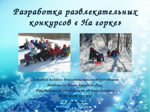 Разработка развлекательных конкурсов « На горке» Составил педагог дополнитель