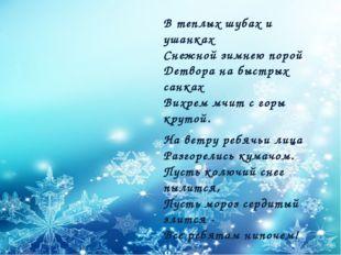 В теплых шубах и ушанках Снежной зимнею порой Детвора на быстрых санках Вихре