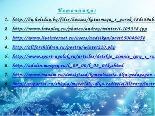 Источники: http://by.holiday.by/files/houses/kataemsya_s_gorok-48de59abd8aeb6