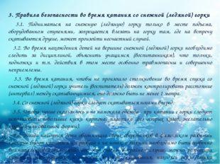 3. Правила безопасности во время катания со снежной (ледяной) горки  3.1. П