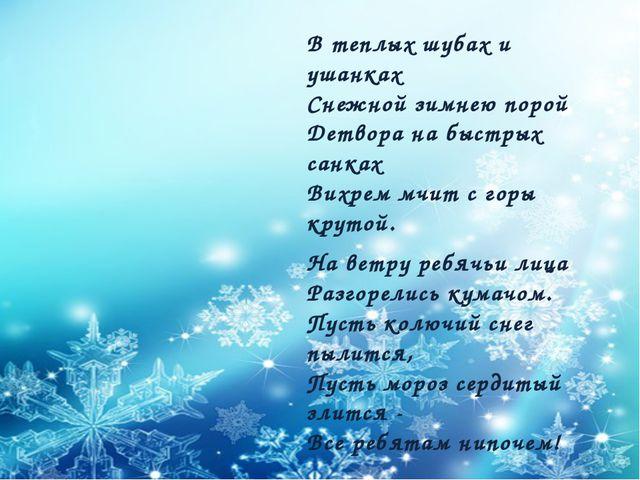 В теплых шубах и ушанках Снежной зимнею порой Детвора на быстрых санках Вихре...