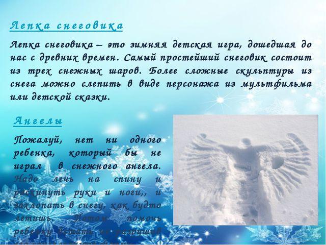 Лепка снеговика Лепка снеговика– это зимняя детская игра, дошедшая до нас с...