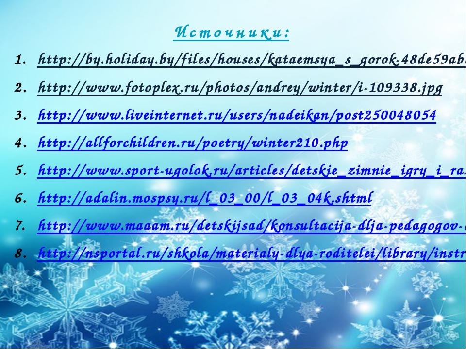 Источники: http://by.holiday.by/files/houses/kataemsya_s_gorok-48de59abd8aeb6...